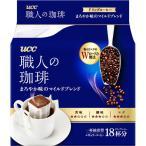 UCC 職人の珈琲 ドリップコーヒー まろやか味のマイルドブレンド 18P