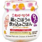 ※キユーピーベビーフード 鶏とごぼうの炊き込みごはん 100g