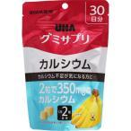 ※UHAグミサプリ カルシウム バナナ味 スタンドパウチ 60粒 約30日分