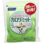 ファンケル 徳用カロリミット 1袋(120粒)×3