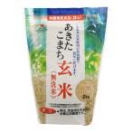 ※あきたこまち 玄米 無洗米 鉄分強化 2kg