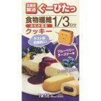 【在庫処分】ぐーぴたっ クッキー ブルーベリーチーズケーキ 3本