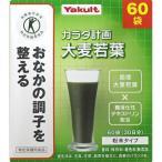 カラダ計画 大麦若葉 60袋(30日分)[特定保健用食品]