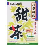 山本漢方 甜茶(てんちゃ)100% 3g×20包