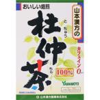 山本漢方の杜仲茶100% 3g×20包