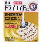 ロートドライエイドEX 10ml[第3類医薬品]