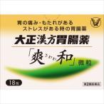 大正漢方胃腸薬「爽和」微粒 18包[第2類医薬品]