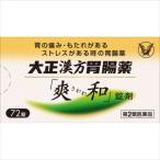 大正漢方胃腸薬「爽和」錠剤 72錠[第2類医薬品]
