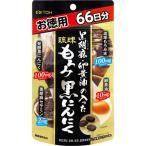 ※黒胡麻卵黄油もろみ黒にんにく 198粒