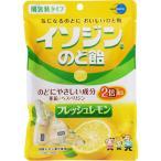 ※イソジン のど飴 フレッシュレモン 個包装タイプ 54g