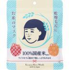 毛穴撫子 お米のマスク 10枚