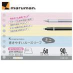 ルーズリーフ B7 マルマン 書きやすいルーズリーフ ミニ B7変形 90枚 10セット L1431-99