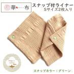 Yahoo!coco natural(ココナチュラル)華布のオーガニックコットンの布ナプキン スナップ付ライナーS (約13×約13×約0.4cm) 2枚入り (グリーン)