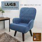【送料無料】【LUGS】ラグス 回転式リビングチェア パーソナルチェア/イージーチェア/一人掛けソファ/シンプル/ツイード/ネイビー/紺/ベージュ