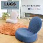 【送料無料】【LUGS】ラグス 折りたたみ式座椅子  座椅子/フロアチェア/一人掛け/コンパクト/軽量/ファブリック/丸型/ネイビー/ベージュ