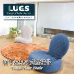 【アウトレット】【LUGS】ラグス 折りたたみ式座椅子 /フロアチェア/一人掛け/コンパクト/ファブリック/丸型