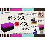 ボックスなイス Lサイズ(ピンク)  / 収納ボックス / スツール / オットマン / ベンチ