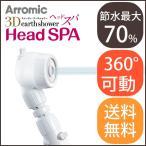 Arromic(アラミック) 3Dシャワー ヘッドスパ 3DB1A     