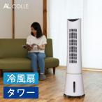 AL COLLE(アルコレ) 扇風機(冷風扇) ACF210W|||