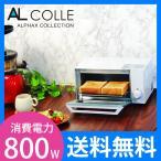 トースター オーブントースター AL COLLE(アルコレ) AOT800W|||
