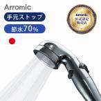 Arromic(アラミック) シャワーヘッド 節水シャワープロ・プレミアム [送料無料 節水シャワー 3D-A1A] STX3B|||||