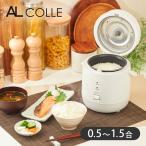 炊飯器(ミニライスクッカー) ミニ炊飯器 小型 レシピ 持ち運び AL COLLE(アルコレ)  ARCT103||||||||||