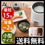 炊飯器(ミニライスクッカー) ミニ炊飯器 小型 レシピ 持ち運び AL COLLE(アルコレ)  ARCT104||||||||||