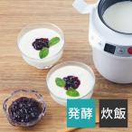 ヨーグルトメーカー 炊飯器 ミニライスクッカー  | 送料無料 ミニ炊飯器 甘酒メーカー 小型 一人 一人暮らし  AL COLLE ARCT105【ホワイト:完売】 ||||||||||