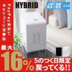 ショッピング加湿 加湿器 ハイブリッド加湿器 ハイブリッド式加湿器 AL COLLE(アルコレ) ASH601||||||||||