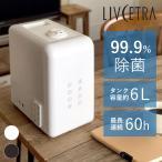 【てれとマートで紹介】加湿器 ハイブリッド加湿器 ハイブリッド式加湿器 AL COLLE(アルコレ) ASH-602||||||||||