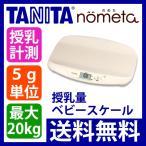 TANITA(タニタ) 授乳量機能付きベビースケール BB-105-IV【赤ちゃん|体重計|1ヶ月|2か月|3ヶ月|5g単位|健診】BB105IV|||