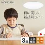 KOIZUMI(コイズミ照明) LEDシーリングライト 〜8畳用コイズミ照明 BH16703..|