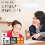 シーリングライト LED 6畳用 リモコン付き 日本製 コイズミ BH16704..|