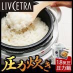 【訳ありB級品特価】ごはんも炊ける電気圧力鍋(炊飯器) 【送料無料|玄米|圧力炊飯|発芽玄米】LPCT12W|||