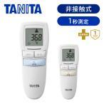 タニタ 非接触 体温計 1秒 医療器具 医療機器  赤外線 在庫あり 赤ちゃん TANITA  ||||||||||