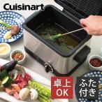 電気フライヤー クイジナート | Cuisinart 家庭用 卓上フライヤー 電気式 蓋付き  天ぷら 串揚げ CDF100JBS|