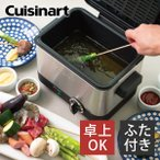 Cuisinart(クイジナート) 電気フライヤー CDF100JBS|