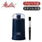 Melitta(メリタ) 電動コーヒーミル(電動ミル) セレクトグラインド ECG621B/ECG623W ||||||||||
