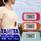 歩数計 活動量計 カロリズム TANITA(タニタ) EZ-061||||||||||