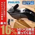 バリカン ヘアーカッター フィリップス PHILIPS HC3402/15|