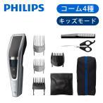 【6月下旬入荷予定】バリカン フィリップス  送料無料 正規品 コードレス 散髪 子供 電気バリカン 電動バリカン PHILIPS 充電式 HC3589/15|