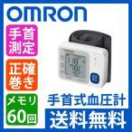 OMRON(オムロン) 手首式血圧計 HEM6130|||