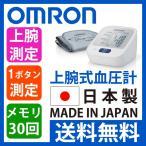 OMRON(オムロン) 上腕式血圧計 HEM7122|||