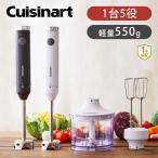 Cuisinart(クイジナート) ハンドブレンダー HB-500[スリム&ライト ハンドミキサー フードプロセッサー HB500]||||||||||