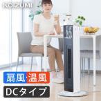 扇風機 ホット&クール ファンヒーター セラミックヒーター 人感センサー 暖房 温風ヒーター 温風 冷風 送風機 HOT&COOL KHF1280W||