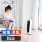 扇風機 ホット&クール ファンヒーター KHF0883W | セラミックヒーター 人感センサー 暖房 温風ヒーター 温風 冷風 送風機 KHF0883W||