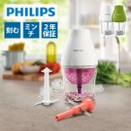 【ヒルナンデスで紹介】【正規品】PHILIPS(フィリップス)マルチチョッパー(フードプロセッサー) ホワイト HR2505/05|