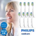 正規品 フィリップス  ダイヤモンドクリーン ホワイトプラス レギュラー 替えブラシ 8本セット 替ブラシ 電動歯ブラシ HX6068/67|