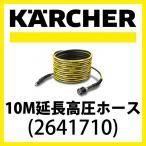 ショッピングケルヒャー KARCHER(ケルヒャー) 延長高圧ホース10M(クイックカップリング用) 2641710【高圧洗浄器|アクセサリー|オプション|部品】2641710|||