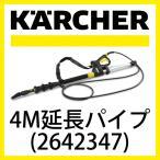 Yahoo!便利雑貨のCOCONIAL(ココニアル)KARCHER ケルヒャー 延長パイプ4m 2.642-347.0 | 送料無料 高圧洗浄器 アクセサリー オプション 部品 別売り 2642347|||